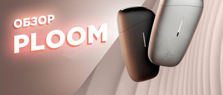 Система нагревания табака Ploom