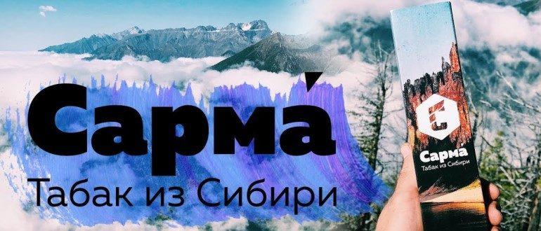 Табак Сарма из Сибири