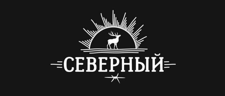 """Табак """"Северный"""""""