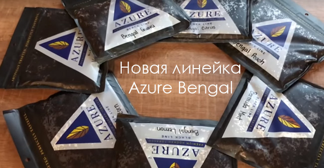 Линейка Azure Bengal